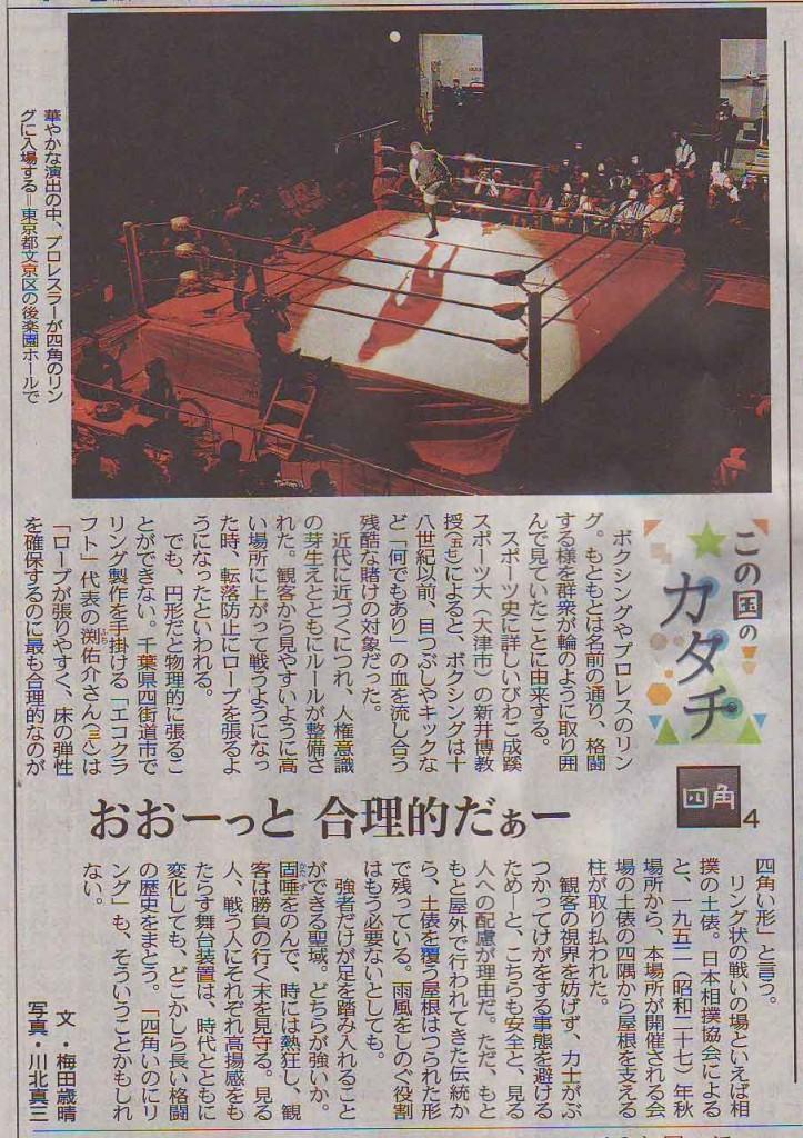 中日新聞夕刊1面でリング製作関連記事掲載。