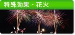 item_menu_hanabi