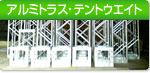 item_menu_truss