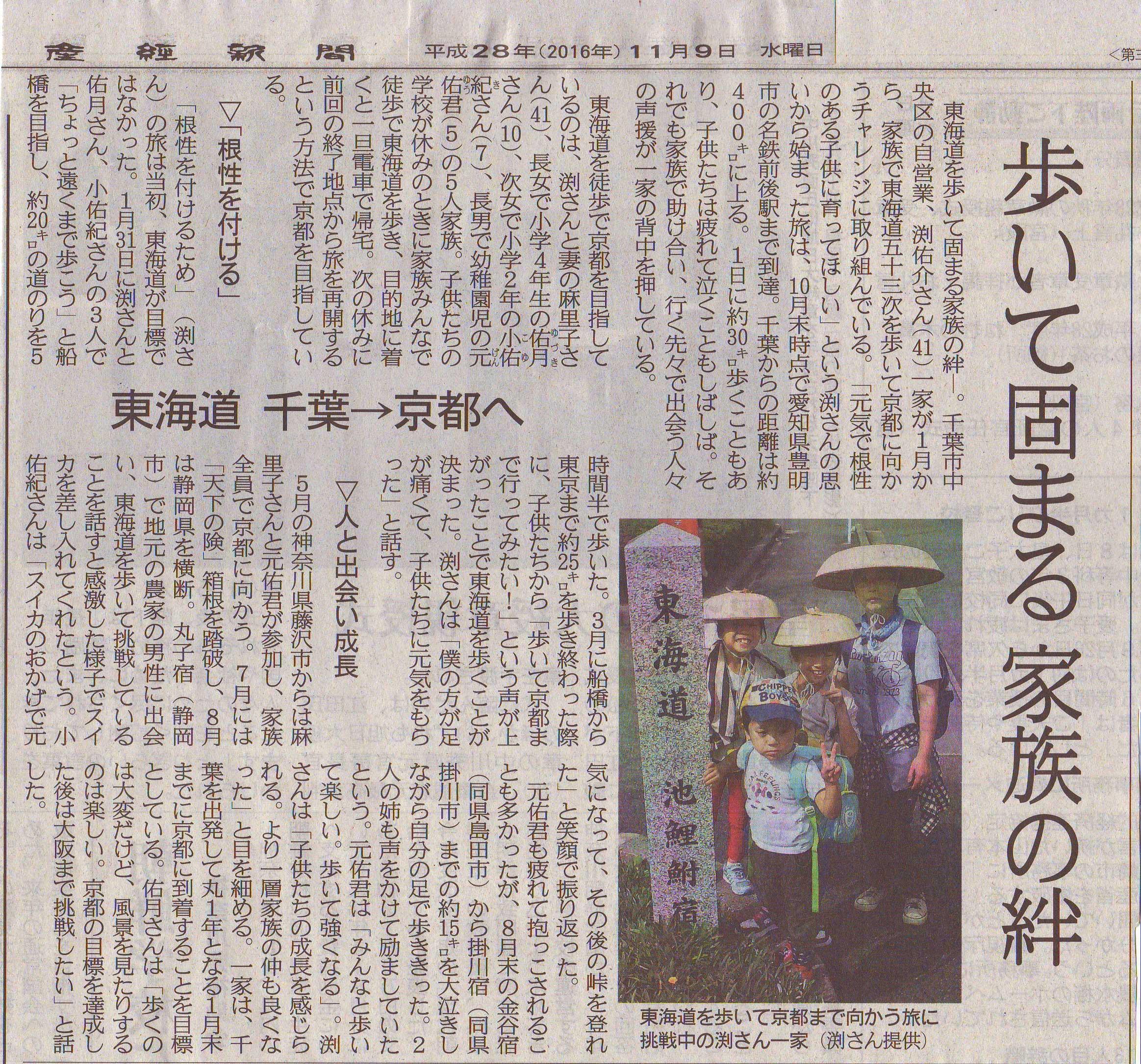 産経新聞「歩いて固まる家族の絆」掲載されました。
