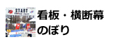 看板・横断幕・のぼりのレンタル
